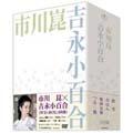 市川崑×吉永小百合 DVD-BOX(4枚組)
