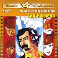 SOVIET FILM MUSIC VOL.6 -KANCHELI :NE GORYUJ/DEN' GNEVA/KIN-DZA-DZA/ETC:SERGEI SKRIPKA(cond)/SOVIET CINEMATOGRAPHY SYMPHONY ORCHESTRA/ETC