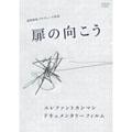 エレファントカシマシ/扉の向こう [BFBF-7605]