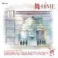 TVアニメ『舞-HiME』 オリジナルサウンドトラックVol.1