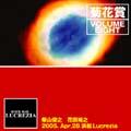 VOLUME EIGHT 2005年4月28日 浜松ルクレチア