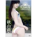 秋山莉奈/SUN☆りな~太陽のオシリーナ~