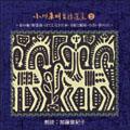 児童文学CDシリーズ 小川未明童話選集-2-/朗読:加藤登紀子