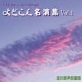 よどこん名演集 Vol.1 - 邦人作曲家による混声合唱作品集 / 淀川混声合唱団