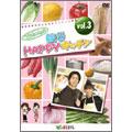 こうちゃんの簡単HAPPYキッチン Vol.3