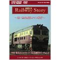 Railway Story ~新・世界鉄道ロマン紀行~ 中国・悠久のシルクロード 天山北路を行く Part-2