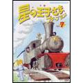 星の王子さま プチ☆プランス 7 ニューテレシネ・デジタル・リマスター版