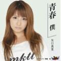 青春 僕 / 青春 俺 [CD+DVD]