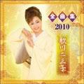 歌川二三子 全曲集2010