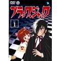 ブラック・ジャック Vol.1[AVBA-22237][DVD] 製品画像