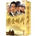 黄金時代 DVD-BOXI