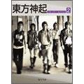 東方神起 「ベスト・ピアノ・コレクション 2」 ピアノ・ソロ 中級