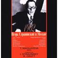 Stravinsky in Moscow 1962 - Volga Boatmen's Song, Ode, Orpheus, etc / Igor Stravinsky, Moscow PO, etc