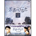 若者のひなた DVD-BOX 2(5枚組)