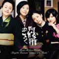 阿修羅のごとく Original Soundtrack