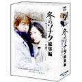 冬のソナタ 総集編 ~私のポラリスを探して~ DVD-BOX