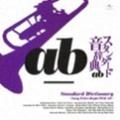 スタンダード音辞典 A&B盤 ~枯葉~