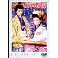 大当り狸御殿[TDV-15094D][DVD] 製品画像