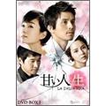 甘い人生 La Dolce Vita DVD-BOXI