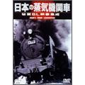 日本の蒸気機関車 秘蔵SL映像集成