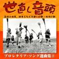 プロレタリアソング選曲集2 世直し音頭 貧困と格差、戦争をなくす闘いの歌・生活の歌