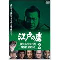 江戸の鷹 御用部屋犯科帖 DVD-BOX 2(5枚組)