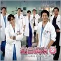 韓国ドラマ 『総合病院2』 オリジナル・サウンドトラック [CD+DVD]