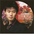 アルベニス: イベリア全曲 -2つの性格的小品 Op.164, エスパーニャ Op.165, イベリア T.105, ナバーラ, ラ・ベガ / 福間洸太朗(p)
