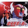 電人ザボーガー DVD-BOX[KIBA-9747/53][DVD]