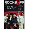 ROCKS OFF Vol.1