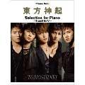 東方神起 Selection for Piano 「Stand by U」 ピアノ・ソロ