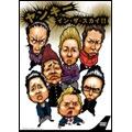 井本貴史/ヤンキー・イン・ザ・スカイ !! [YRBY-90127]