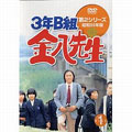 3年B組金八先生 第2シリーズ・昭和55年版 1
