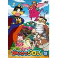 まじめにふまじめ かいけつゾロリ 10[BIBA-5910][DVD] 製品画像