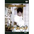 アンナ・カレーニナ ロシア映画DVDコレクション