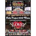 Hello! Project 2009 Winter ワンダフルハーツ公演~革命元年~/エルダークラブ公演~Thank you for your LOVE!