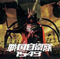 戦国自衛隊1549 オリジナルサウンドトラック 音楽:Shezoo [VICL-61658]