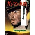 ガンマン無頼[OPSD-S748][DVD] 製品画像