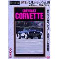 シボレー・コルベット 復刻版 名車シリーズ VOL.18 [DCAD-2118]
