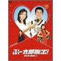 ぷー太郎脱出!DVD-BOX1(6枚組)