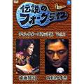 ディレクターズカット版 BS-NHK / 伝説のフォークライブシリーズ VOL.2 遠藤賢司 & 友川かずき