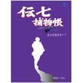 伝七捕物帳 DVD-BOX 1(9枚組)