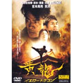 黄龍 イエロードラゴン[DMSM-5668][DVD] 製品画像