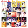 GOLDEN☆BEST 黛ジュン 2