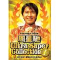 チャウ・シンチー 超ウルトラスーパーコレクション 1