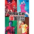 すわひでお「漢」LIVEツアー&PV集「漢」生!!<マスラオなま><マスラオなま>