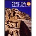 Invitation to the World Heritage 世界遺産への誘い [DVD+CD]