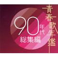青春歌年鑑90年代総集編