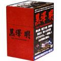 黒澤明DVD-BOX THE MASTERWORKS2<初回限定版>