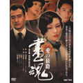 DVD BOX 画魂 愛の旅路 全8巻